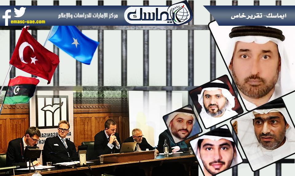 الإمارات في أسبوع.. تعزيز الصورة القاتمة لحقوق الإنسان في الدولة وإحراج السياسة الخارجية