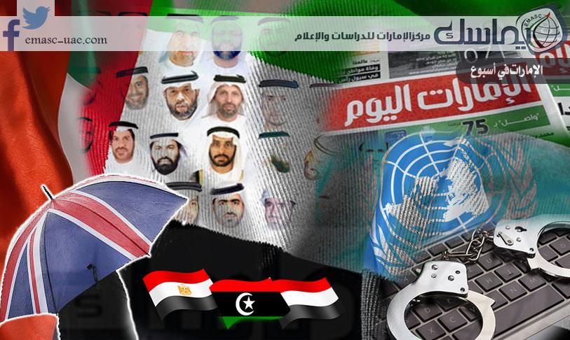 الإمارات في أسبوع.. رفض التوصيات الدولية وإخفاقات نظام العدالة تعود من جديد