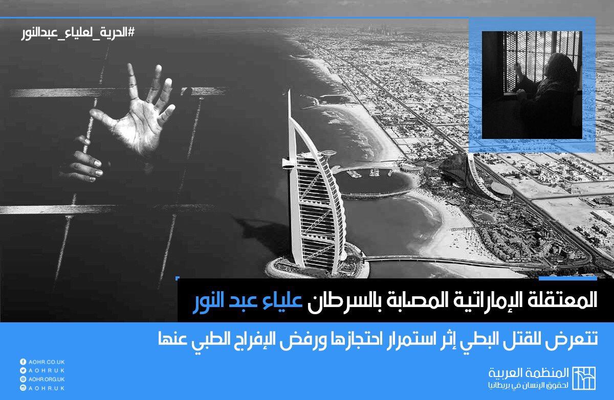 السلطات الإماراتية تواصل رفض الإفراج الصحي عن المعتقلة علياء عبد النور
