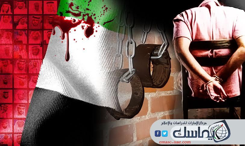 الإمارات في أسبوع.. استمرار انتهاكات حقوق الإنسان ونقل اختصاصات محكمة أمن الدولة