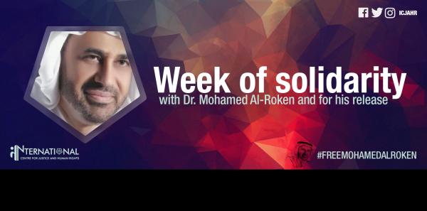 عريضة موقعة على الإنترنت تدعو للإفراج عن الدكتور محمد الركن