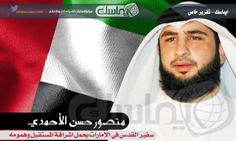 منصور الأحمدي.. سفير القدس في الإمارات يحمل اشراقة المستقبل وهمومه