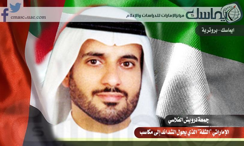 جمعة الفلاسي.. الإماراتي