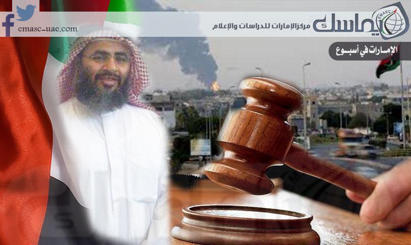 الإمارات في أسبوع.. شبح المحاكمات الهزلية يعود بسجن