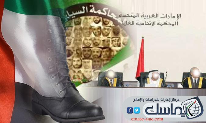 هيومن رايتس: الإمارات لاحقت كل شخص لا يلتزم بتوجيهاتها خلال 2016م