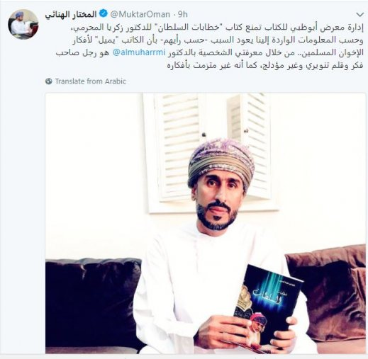 اتهامات عمانية لمعرض أبوظبي للكتاب بمنع كتاب