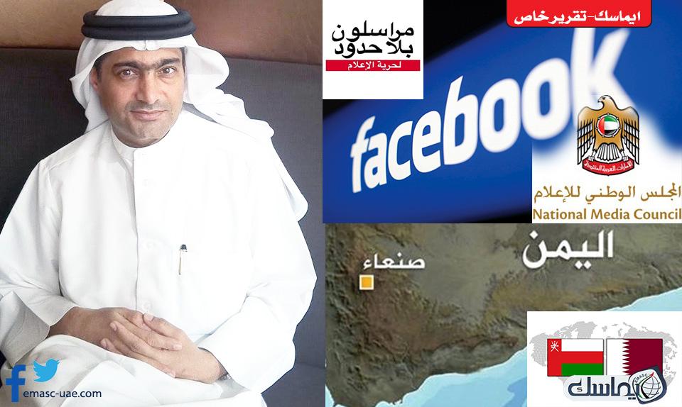 الإمارات في أسبوع.. فوبيا من الإعلام وفشل في إدارة السمعة