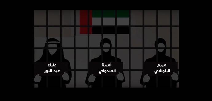 تسريب لمعتقلة الرأي أمينة العبدولي يكشف تعرض الإماراتية علياء عبد النور للتعذيب قبل وفاتها في سجن الوثبة