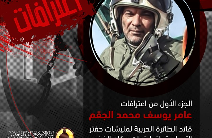 اعترافات قائد عسكري بقوات حفتر تفضح دعم الإمارات وروسيا