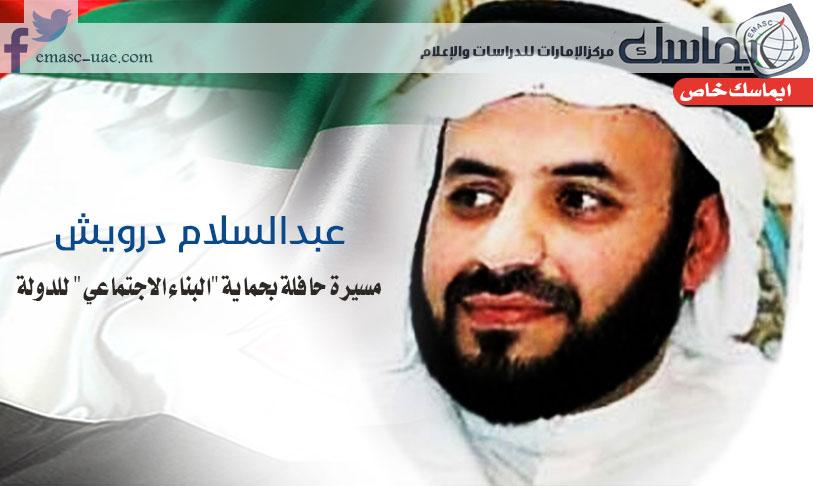 زوجة معتقل الرأي الإماراتي عبد السلام درويش توجة رسالة مؤثرة له مع مرور 8 سنوات على اعتقاله