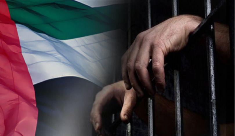 مركز حقوقي: الرعاية الصحية في سجون الإمارات غائبة والسلطات تتحمل حماية المعتقلين من كورونا