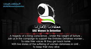 حملة في لندن رفضاً للانتهاكات التي تمارس بحق المعتقلات في سجون الإمارات