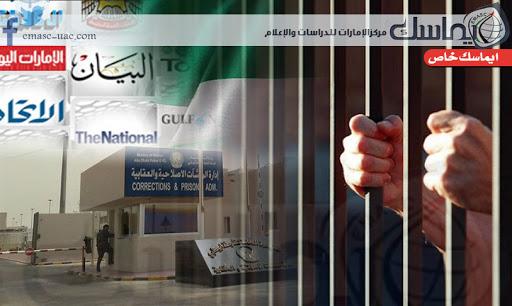 (واشنطن بوست) بالتفويض المطلق لجهاز أمن الدولة.. لا أحد بمأمن من القمع في الإمارات