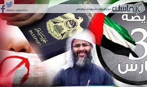 مرسوم رئاسي في الإمارات بالعفو عن عبدالرحمن السويدي