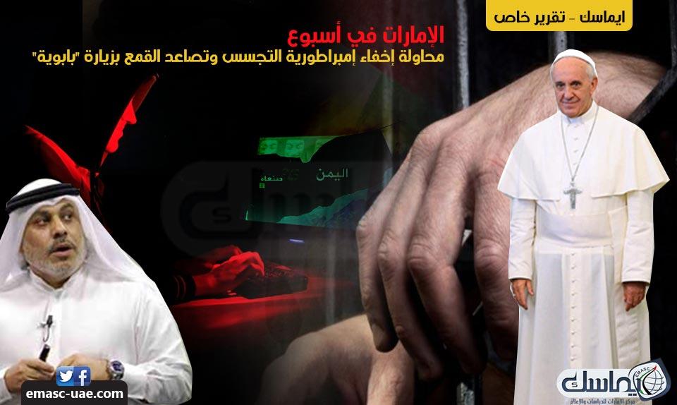 الإمارات في أسبوع..محاولة إخفاءإمبراطورية التجسس وتصاعدالقمع بزيارة