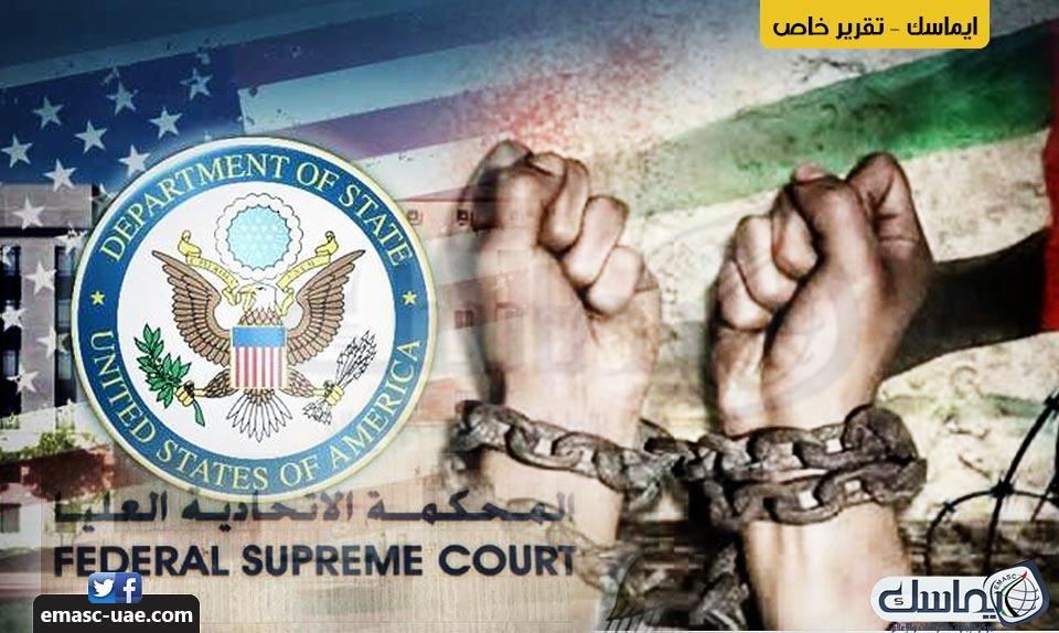 تقرير الخارجية الأمريكية 2018..في الإمارات تعذيب واعتقالات ومحاكمات سياسية وقمع وقضاء غير مستقل (1-2)