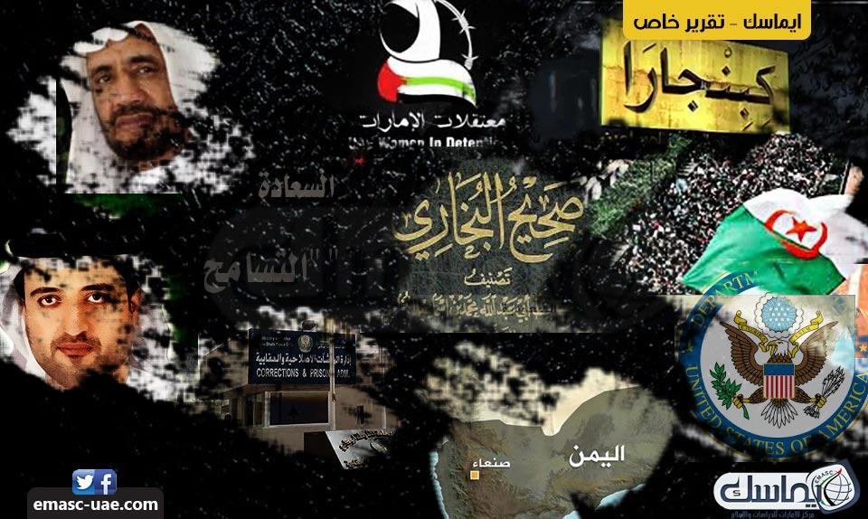 الإمارات في أسبوع.. التوغل أكثر في القوائم السوداء الحقوقية والاقتصادية والسياسية