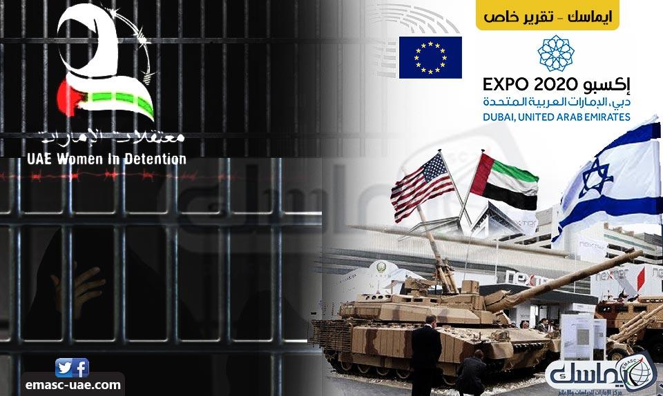 الإمارات في أسبوع.. الفشل في تحسين
