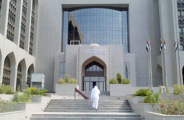 أصول البنك المركزي الإماراتي الأجنبية تتراجع 4.9% على أساس سنوي