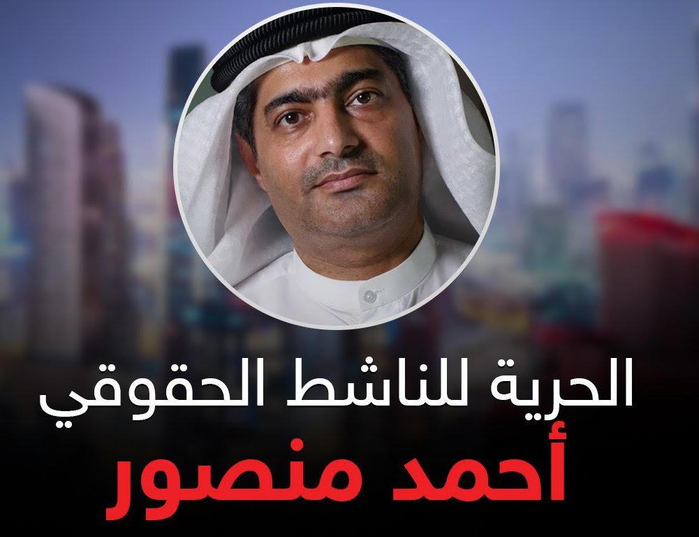 قرار للبرلمان الأوروبي يطالب الإمارات بالإفراج عن