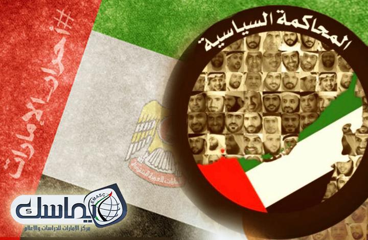 واقع حقوق الإنسان في الإمارات