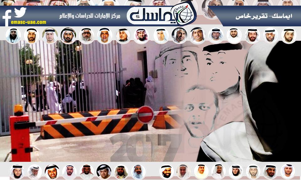 المعتقلون الإماراتيون في سجون السلطات.. المطالبة بالإصلاح وأهوال الانتهاكات المستمرة