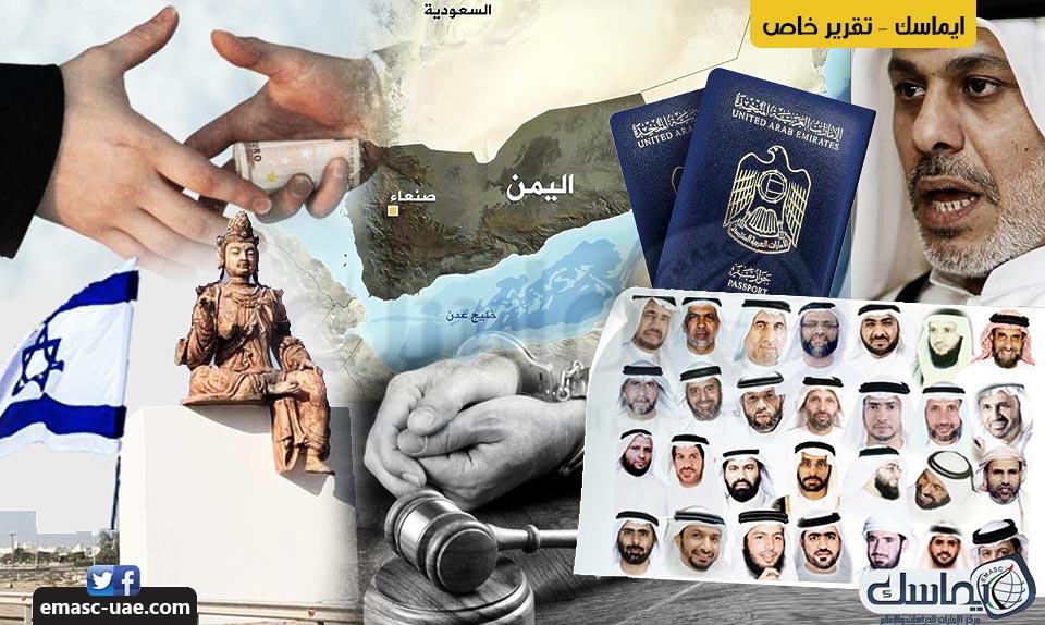 الإمارات في أسبوع.. الرشاوى والظلم والقمع والتجسس مرتكزات سياسة الدولة الداخلية والخارجية