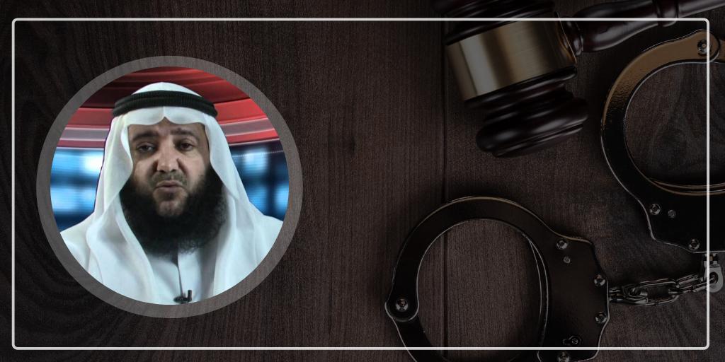 ثمان سنوات على اعتقاله.. استمرار المطالبات بالإفراج عن الشيخ