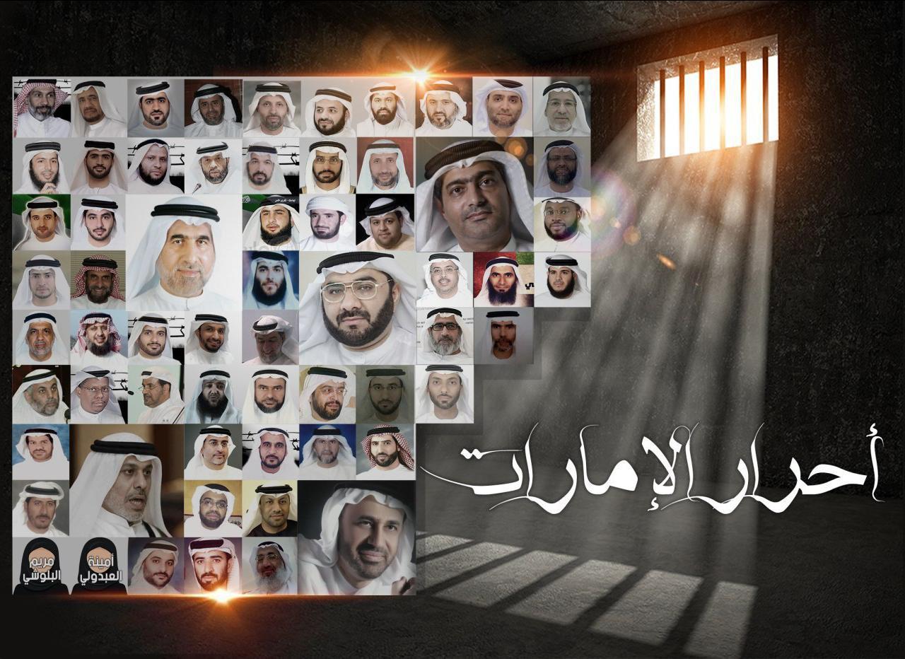 عيد فطر جديد ومئات المعتقلين السياسيين في سجون الإمارات