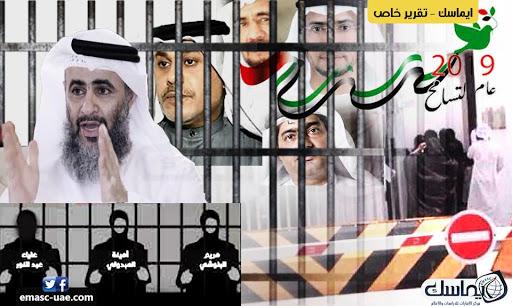 تجاهل الإمارات لمطالب الإفراج عن معتقلي الرأي والنشطاء السياسيين يقوض مزاعم